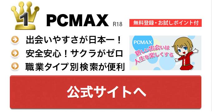 pcmaxセックスしたい