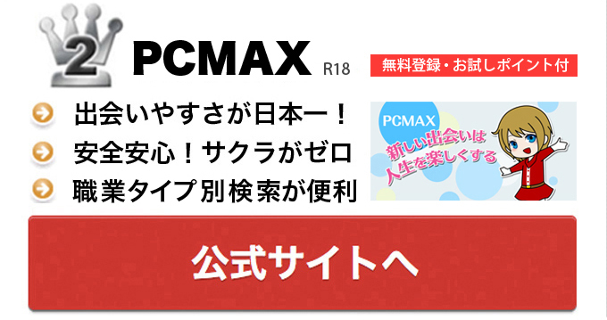 pcmaxでエロイプ