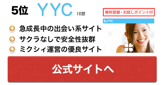 YYCでエロイプ